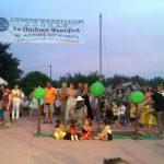 1ο Παιδικό Φεστιβάλ για τους Παιδικούς Σταθμούς
