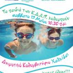 Τα παιδιά των Κ.Δ.Α.Π. κολυμπούν και διασκεδάζουν