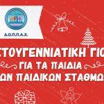 Χριστουγεννιάτικη Γιορτή του Δ.Ο.Π.Π.Α.Χ. για τα Παιδιά των Παιδικών Σταθμών