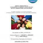 Οι αιτήσεις συνεχίζονται  για τα δωρεάν προγράμματα   σε Παιδικούς Σταθμούς , ΚΔΑΠ-ΜΕΑ και  Κέντρα Δημιουργικής Απασχόλησης