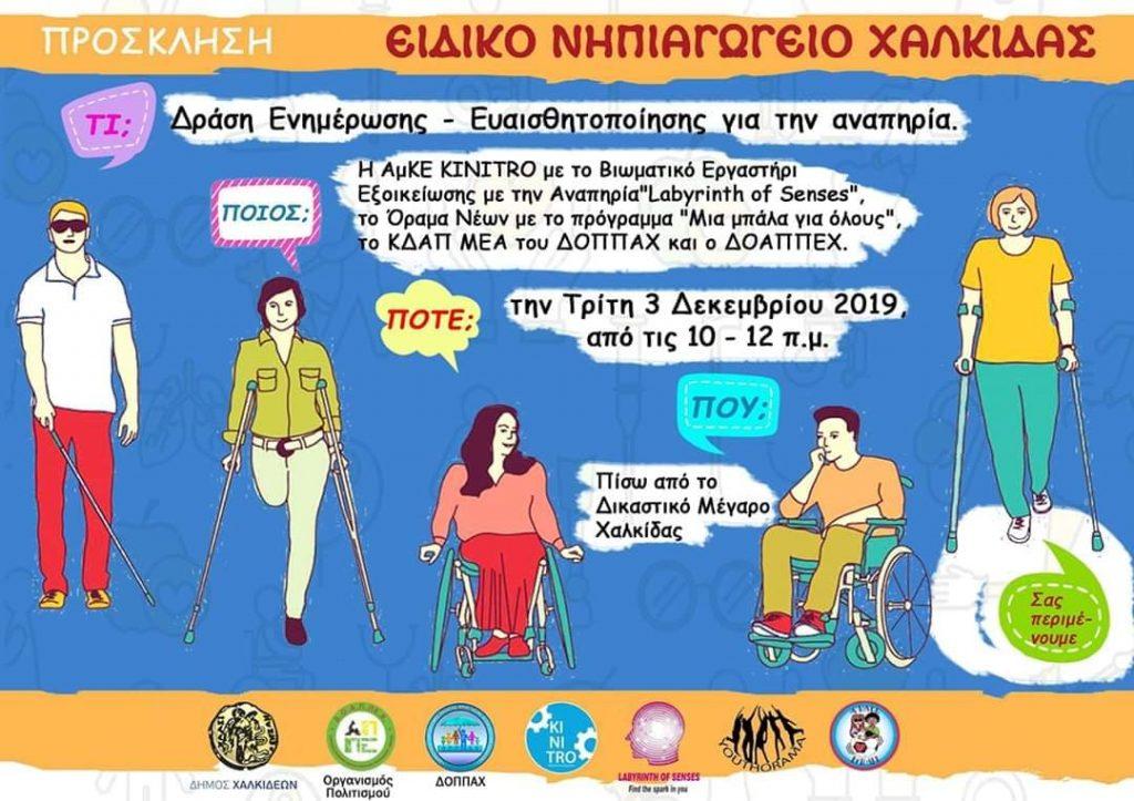 Ενημέρωση και Ευαισθητοποίηση για την Αναπηρία